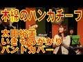 【木綿のハンカチーフ】~太田裕美・いきものがかり(カバー)/WINDS