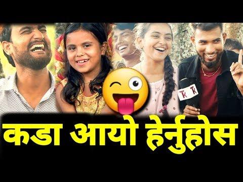 नानीले यस्तो भनेपछि... आयो यस्तो भिडियो Live Dohori Kamala Ghimire VS Shakti Kumar Godar