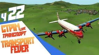 Новые самолет и рельсомобиль - ч22 Transport Fever