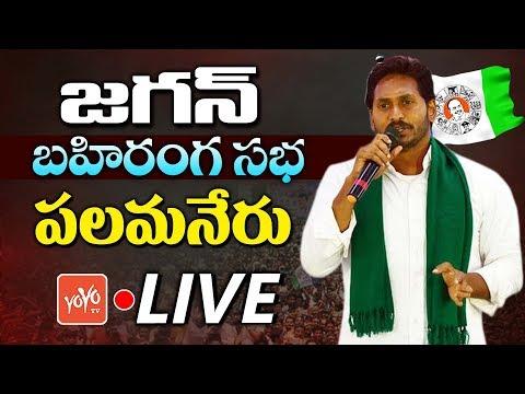 YS Jagan LIVE | YSRCP Public Meeting at  Palamaner -Chittoor | YCP Samara Shankaravam Live | YOYO TV