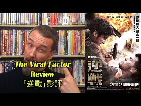 The Viral Factor/逆戰 Movie Review