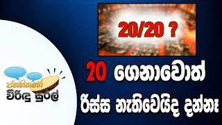 NETH FM  16.02.2019 Janahithage Virindu Sural