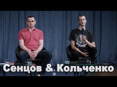 Сенцов и Кольченко первая пресс-конференция: Путин, чей Крым, будущее Донбасса и Зеленский