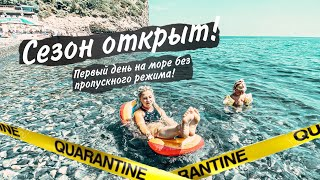 Первыи день на Черном море после снятия карантина Геленджик Дивноморское Джанхот