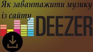 Как скачать музыку из deezer на ПК. Ссилки в описании!!!