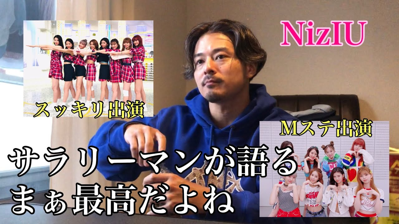 【NIZI project】スッキリ、Mステ出演おめでとう!!語るよ niziu ニ ...