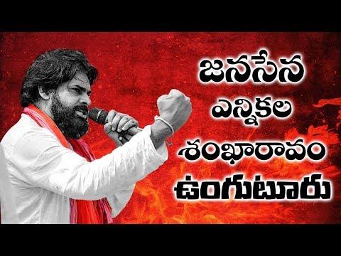 LIVE || JanaSena Party Election Sankharavam || Unguturu || JanaSena Party