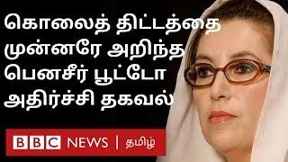 Benazir Bhutto: மரணம் உறுதி என்று தெரிந்தும் வெளியில் வந்தாரா? – இதுவரை வெளிவராத தகவல்கள் | Pakistan