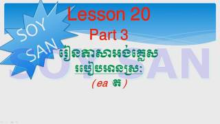 Lesson 20 Part 3 Learning Basic English Pronunciation Vowel/EA/#មូលដ្ឋានគ្រឹះ នៃការប្រកបស្រៈ,EA