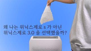 위닉스 공기청정기 제로 3.0
