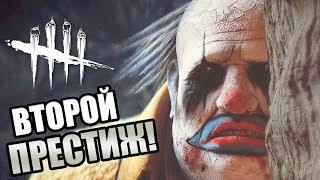 Dead by Daylight  ВТОРОЙ ПРЕСТИЖ КЛОУНА