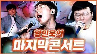 """가수 황인욱 마지막 콘서트.. """"감스트 - 기다릴게"""" 커버부터 친구로 지내자면서까지.. ㅜ_ㅜ"""
