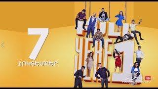 Ֆուլ Yere1, Սաունդթրեք / Full Yere1, Soundtrack