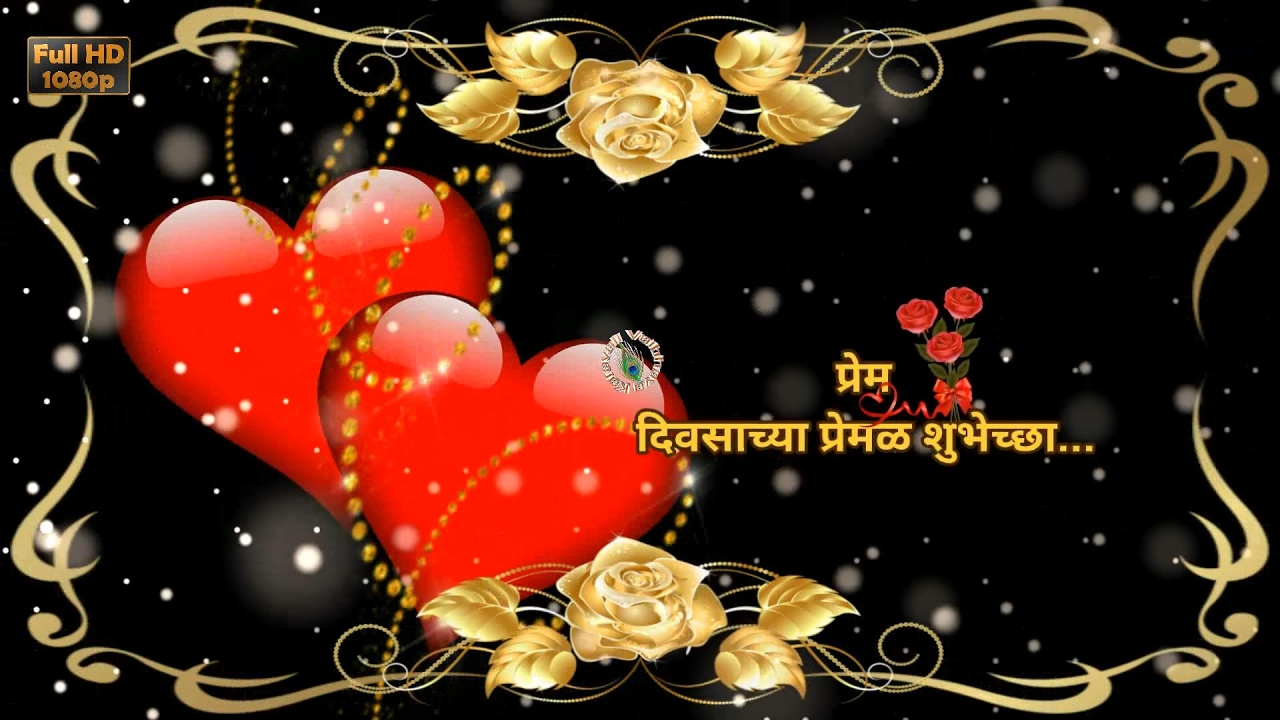Happy Valentine S Day 2018 Best Wishes In Marathi Valentine S Day
