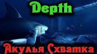 Акулья схватка - Depth самая сильная акула