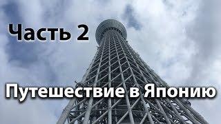 Путешествие в Японию - Часть 2 (Токио Скайтри, Сумида океанариум) / Видео