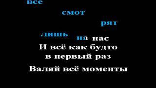 Скачать Alvaro Soler Volar Karaoke на русском Валяй