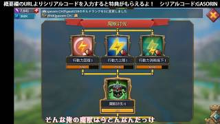 【ロードモバイル】ついに城レベル18到達なり(๑ᵕ̤౪ᵕ̤๑)