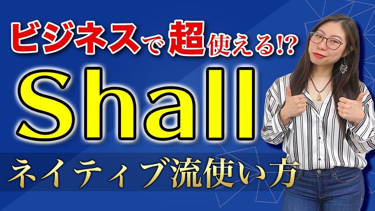 Download 日本人が使えないと感じる「Shall」ネイティブは超使います。〔#143〕