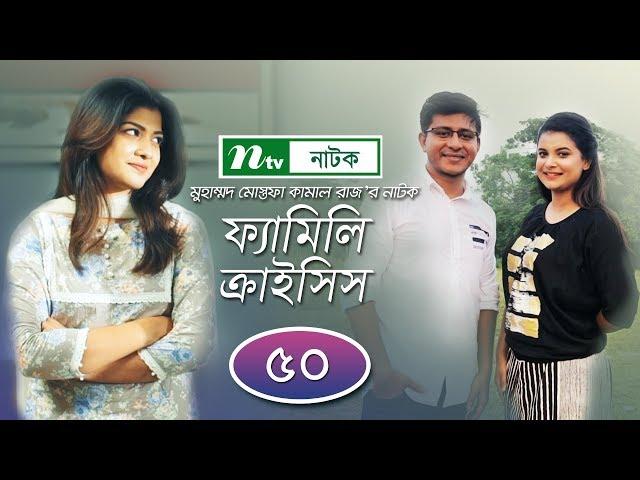 Family Crisis   ফ্যামিলি ক্রাইসিস   EP 50   Sabnam Faria   Sarika Saba   NTV New Drama Serial