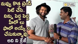 Bithri Sathi Superb Words about Vijay Devarakonda @Tupaki Ramudu Movie Trailer Launch
