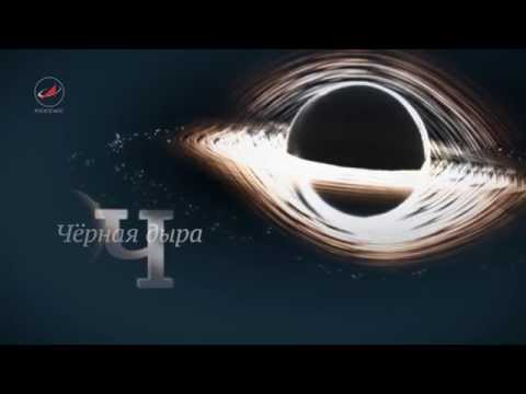 Глоссарий / Космический алфавит/Glossary/Space alphabet