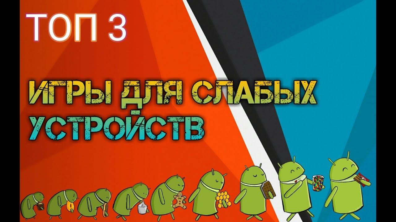 ТОП 3 ИГРЫ ДЛЯ СЛАБОГО АНДРОИДА - YouTube