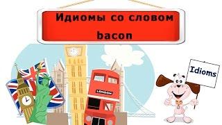 Видеоурок по английскому языку: Идиомы со словом bacon