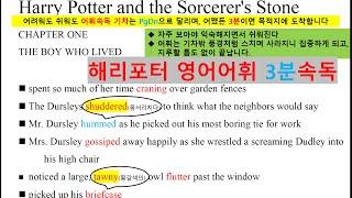 해리포터 영어 단어(상황묘사어휘)-(영어속독PgDn 3…