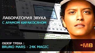 Лаборатория Звука : Обзор трека : Bruno Mars - 24K Magic