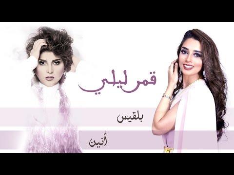 اغنية الأنين وبلقيس فتحي - قمر ليلي ( حصريا 2016 ) - استماع كاملة اون لاين MP3