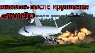 minecraft фильм выжить после крушения самолёта