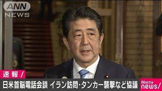 日米首脳が電話会談 イラン訪問・タンカー襲撃協議(19/06/14)