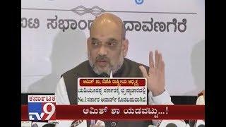 Amit Shah's Wrong Speech; Says 'Yeddyurappa Govt is No: 1 Corrupt Govt'