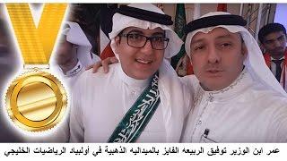 عمر ابن الوزير توفيق الربيعه الفايز بالميداليه الذهبية في أولبياد الرياضيات الخليجي