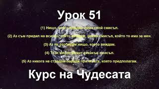 УРОК 51. Преговор I от 1-ви до 5-ти урок на Курс на Чудесата