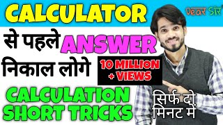 7 Short Tricks In 1 Video | Maths Tricks | Math Tricks For Fast Calculation | Mathematics Tricks