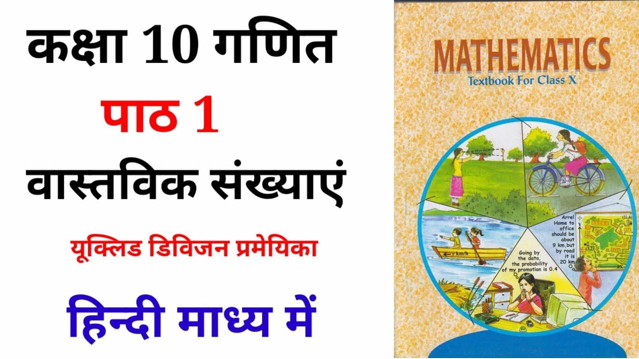 Class 10 Maths Chapter 1 वास्तविक संख्याएं    Class 10 ncert math chapter 1 Real numbers   study 5.6