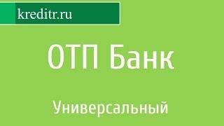 ОТП Банк обзор кредита «Универсальный» условия, процентная ставка, срок