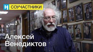 Алексей Венедиктов | Стань соучастником «Новой газеты»