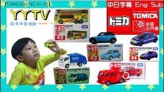 【TOMICA#9】一起玩多美小汽車!No.41-45發現實車?中、英、日文一次學喔!(41消防車|42Hato Bus|43Mini Cooper|44警車|45垃圾車) [YYTV/許洋洋愛唱歌]