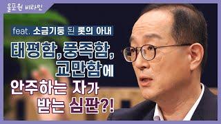 ♡올포원 비타민♡ 태평함, 풍족함, 교만함에 안주하는 …