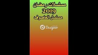 مسلسلات رمضان 2019 العاصوف قصة جهيمان العتيبي الذي اقتحم الحرم المكي مدعي انه الامام المهدي المنتظر