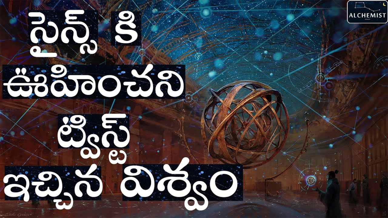 Quantum Field Theory by Telugu Alchemist || science experiments