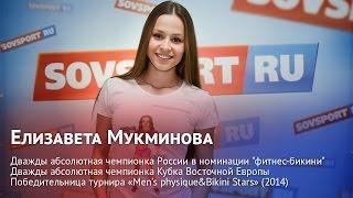 Елизавета Мукминова раскрыла секрет женских тренировок: как за год стать звездой фитнес-бикини