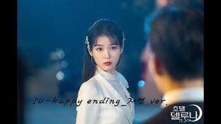 [호텔 델루나 OST] 아이유- Our happy en…