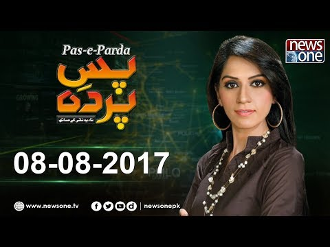 Pas E Parda - Tahirul Qadri - 08-Aug-2017 - News One