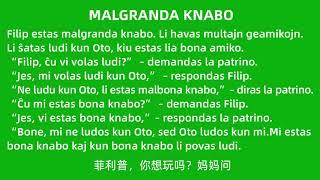 世界语课文朗读《小男孩》Esperanto teksto:malgranda knabo