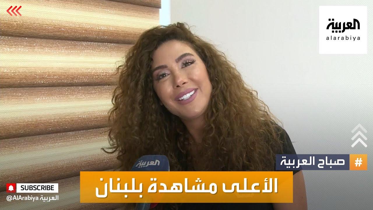 صباح العربية | نور صعب تتحدث عن دورها في مسلسل رصيف الغرباء  - نشر قبل 4 ساعة