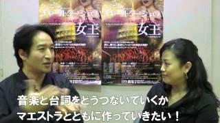 二期会『チャールダーシュの女王』三ツ橋敬子&田尾下哲 対談